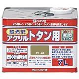 カンペハピオ アクリルトタン用 クリーム色 7L