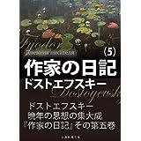 作家の日記 第5巻