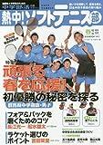 熱中!ソフトテニス部 2018春号 vol.44 [特集:頑張る春を応援!] (B.B.MOOK)