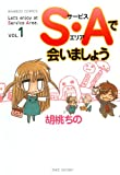 S・Aで会いましょう 1 (バンブー・コミックス)