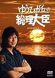 ゆうひが丘の総理大臣 DVD-BOX 1[DVD]