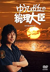 ゆうひが丘の総理大臣 DVD-BOX1