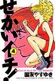 せかいイチ!(4) (ヤングサンデーコミックス)