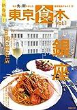 東京食本vol.1 (ぴあMOOK)