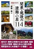 完全ガイド 関東・越後の避難小屋114