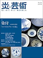 炎芸術 120―見て・買って・作って・陶芸を楽しむ 特集:染付「コバルトブルーの美」