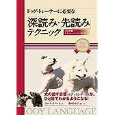 ドッグ・トレーナーに必要な「深読み・先読み」テクニック: 犬の行動シミュレーション・ガイド