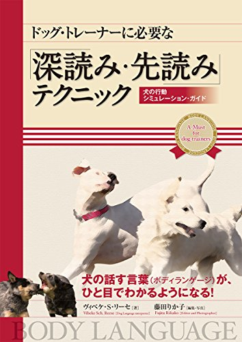 ドッグ・トレーナーに必要な「深読み・先読み」テクニック: 犬の行動シミュレーション・ガイドの詳細を見る