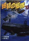 紺碧の艦隊 10 (少年キャプテンコミックススペシャル)