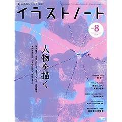 イラストノート NO.8 (2008)―描く人のためのメイキングマガジン (Seibundo mook)
