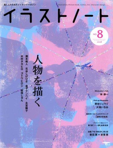 イラストノート NO.8 (2008)—描く人のためのメイキングマガジン (Seibundo mook)