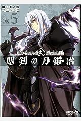 聖剣の刀鍛冶(ブラックスミス) 5 (MFコミックス アライブシリーズ) Kindle版