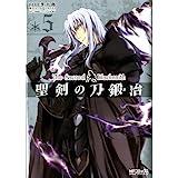 聖剣の刀鍛冶(ブラックスミス) 5 (MFコミックス アライブシリーズ)