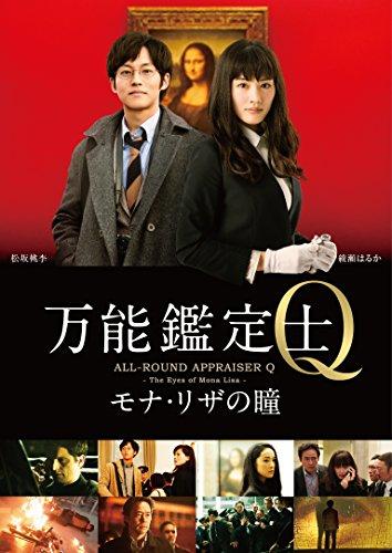 万能鑑定士Q ―モナ・リザの瞳- スタンダードエディション [DVD]の詳細を見る