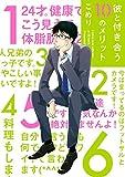 彼と付き合う10のメリット【ペーパー付】【電子限定ペーパー付】 (arca comics)