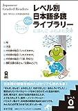朗読CD付 レベル別日本語多読ライブラリー レベル0 vol.1 (にほんごよむよむ文庫) Reberubetsu Nihongo Tadoku Raiburarii Nihongo Yomu Yomu Bunko level 0 vol.1