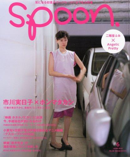 spoon. (スプーン) 2012年 06月号 [雑誌]の詳細を見る