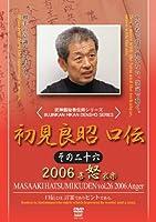初見良昭 口伝2006 その2(仮) [DVD]