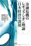 金融危機のレギュラシオン理論―日本経済の課題