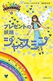 プレゼントの妖精ジャスミン (レインボーマジック 21)