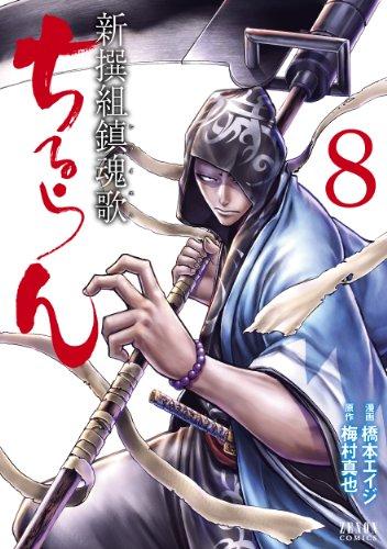ちるらん新撰組鎮魂歌 8 (ゼノンコミックス)の詳細を見る