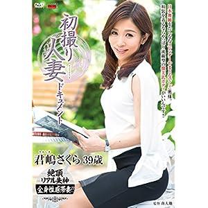 初撮り人妻ドキュメント 君嶋さくら センタービレッジ [DVD]