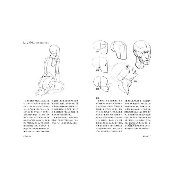 箱と円筒で描く モルフォ人体デッサン ミニシリ...の紹介画像2