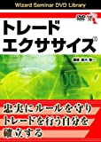 DVD トレードエクササイズ 【感謝祭2011】 (<DVD>)