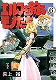 エルフを狩るモノたち(6)<エルフを狩るモノたち> (電撃コミックス)