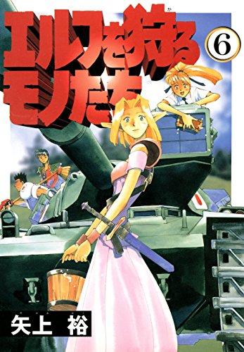 エルフを狩るモノたち(6) (電撃コミックス)の詳細を見る