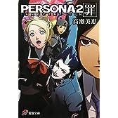 ペルソナ2 罪 (電撃ゲーム文庫)