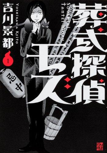 葬式探偵モズ (1) (怪COMIC)の詳細を見る