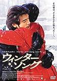 ウィンター・ソング[DVD]