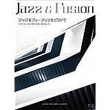ピアノソロ ジャズ&フュージョンをピアノで