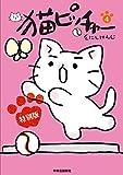 猫ピッチャー 第4巻 特別版