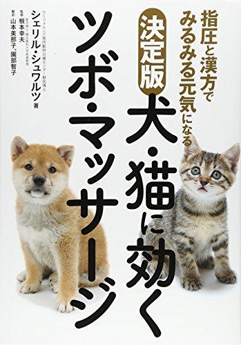 決定版 犬・猫に効くツボ・マッサージ 指圧と漢方でみるみる元気になる