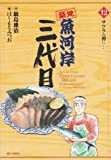 築地魚河岸三代目 (12) (ビッグコミックス)