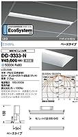 DD-3333-N 山田照明 昼白色LEDベースライト(FHF45W相当)