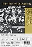 熱闘!日本シリーズ 1979 広島-近鉄 [DVD] 画像