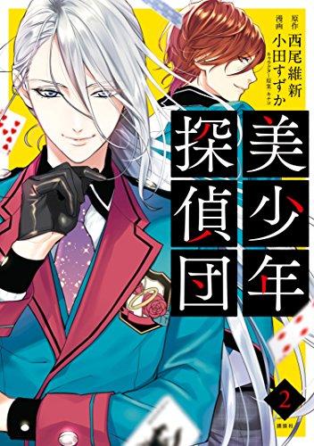 美少年探偵団(2) (ARIAコミックス)の詳細を見る