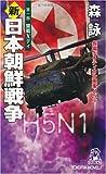 新・日本朝鮮戦争 第一部 開戦Xデイ (トクマ・ノベルズ)