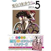 東京自転車少女(5) (アース・スターコミックス)