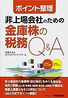 非上場会社のための金庫株の税務Q&A