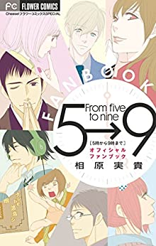 5時から9時まで 第01-12巻 [5-ji kara 9-ji made vol 01-12]