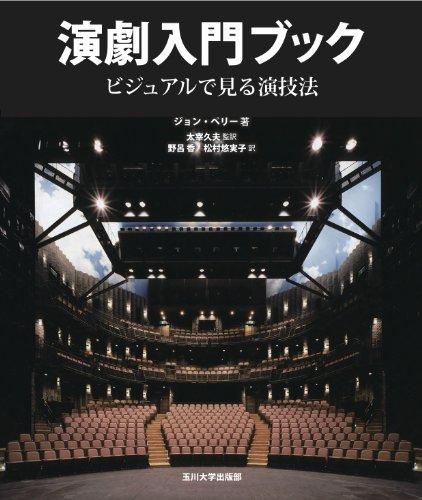 演劇入門ブック: ビジュアルで見る演技法の詳細を見る