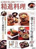 心と体が美しくなる精進料理 (SEIBIDO MOOK)