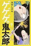 ゲゲゲの鬼太郎(9) (講談社コミックス)