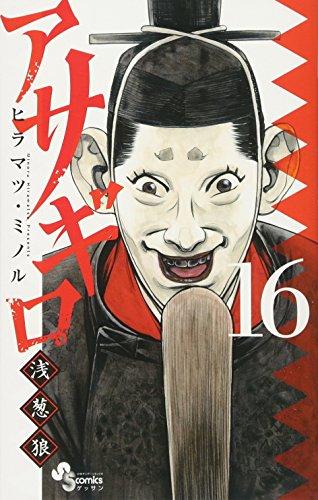 アサギロ~浅葱狼~ 16 (ゲッサン少年サンデーコミックス)