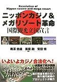 ニッポンカジノ&メガリゾート革命―国際観光立国宣言