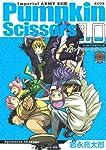 Pumpkin Scissors(10) (KCデラックス 月刊少年マガジン)